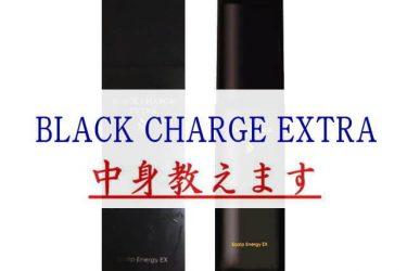 ブラックチャージエクストラ(BLACK CHARGE EXTRA)