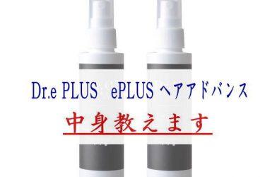 Dr.e PLUS ePLUS ヘアアドバンス
