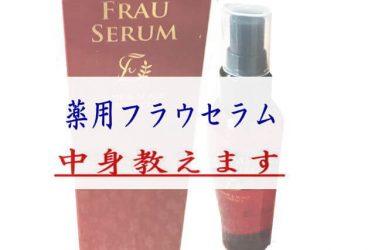 フラウセラム(FRAU SERUM)