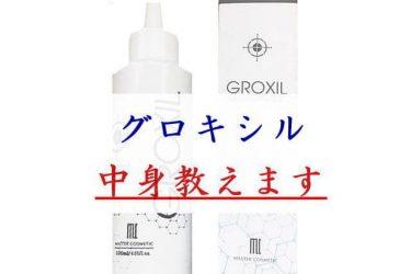 グロキシル(GROXIL)