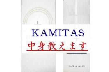 カミタス(KAMITAS)