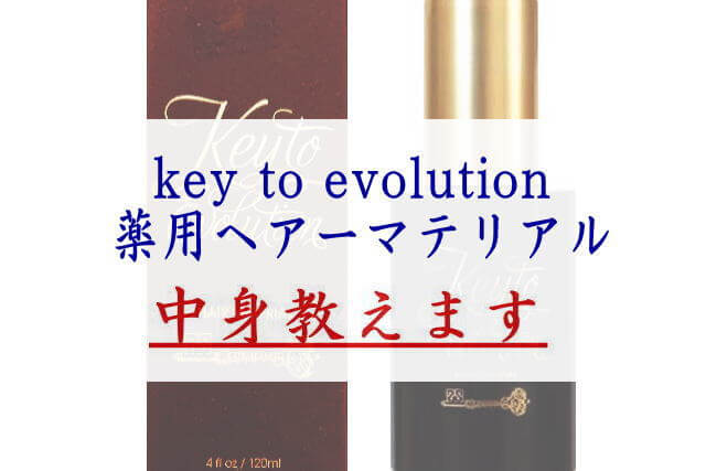 key to evolution