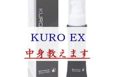クロ イーエックス(KURO EX)