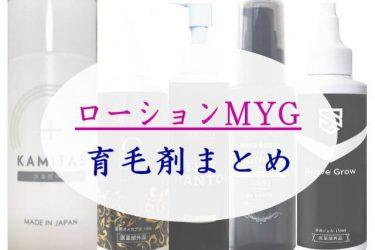 ローション MYGという販売名の育毛剤まとめ