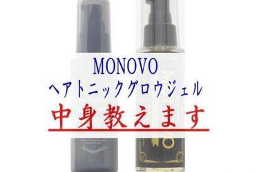 MONOVO ヘアトニックグロウジェル