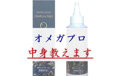 薬用オメガプロ(OMEGA PRO)
