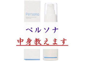 ペルソナ(Persona)(青)