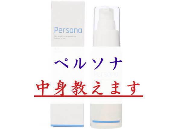 ペルソナ(青)