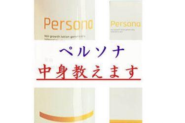 ペルソナ(Persona)(黄)