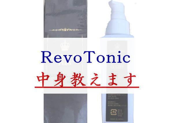 レボトニック(RecvoTonic)