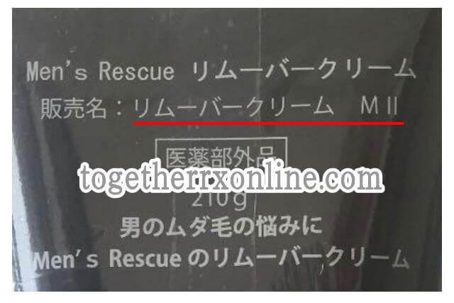Men's Rescue リムーバークリーム