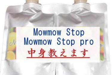 Mowmow StopとMowmow Stop PRO