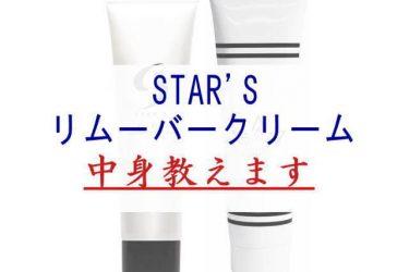 STAR'S リムーバークリーム