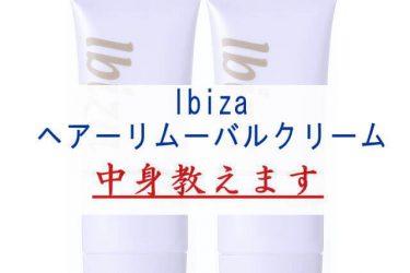 薬用 Ibizaヘアーリムーバルクリーム