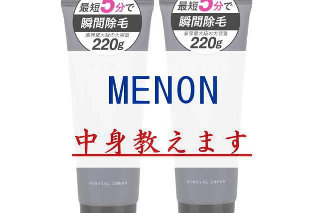 MENON薬用マイルドリムーバー
