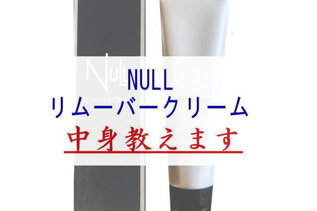 NULL リムーバークリーム