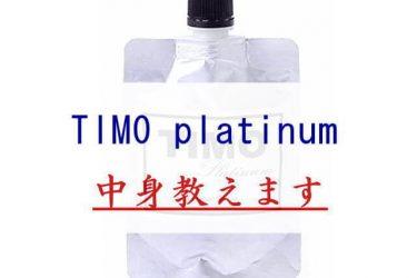 TIMO platinum