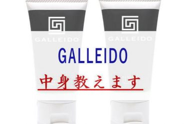 GALLEIDO