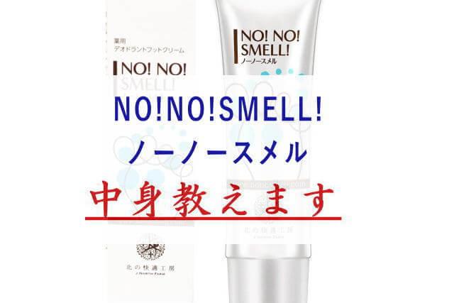 NO!NO!SMELL!(ノーノースメル)