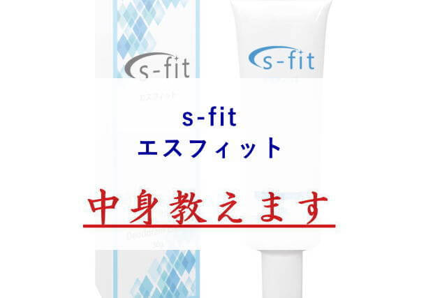 s-fit(エスフィット)