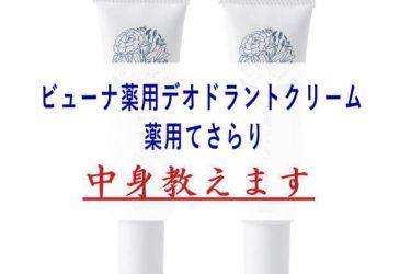 ビューナ 薬用デオドラントクリーム(薬用てさらり)