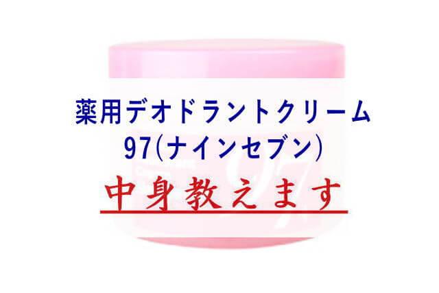薬用デオドラントクリーム 97(ナインセブン)
