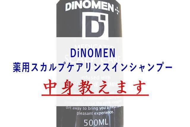DiNOMEN薬用スカルプケアリンスインシャンプー