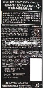 REVE 薬用スカルプリンスインシャンプー