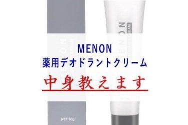 MENON(メノン)薬用デオドラントクリーム