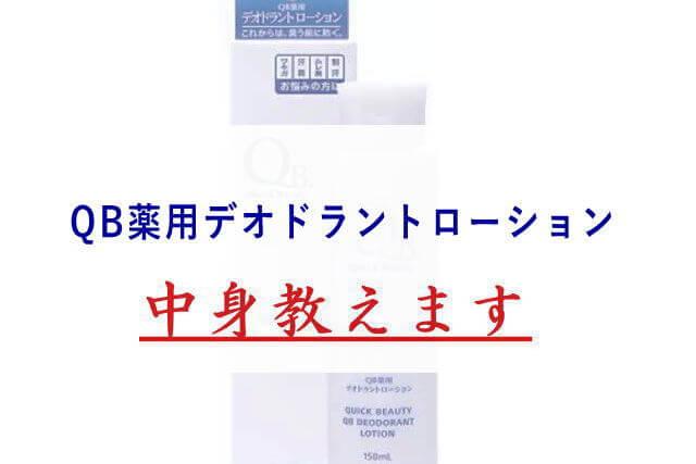 QB薬用デオドラントローション