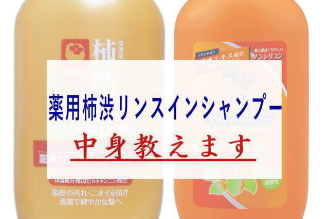 薬用柿渋リンスインシャンプー