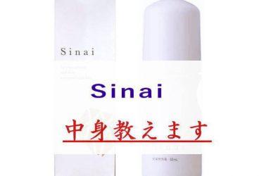 Sinai デオドラントジェル